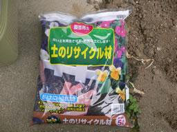 土のリサイクル材を混ぜる